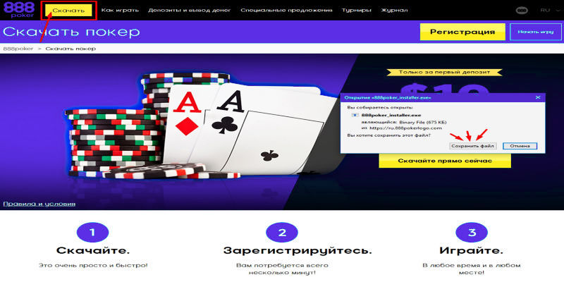 888 Покер - как скачать