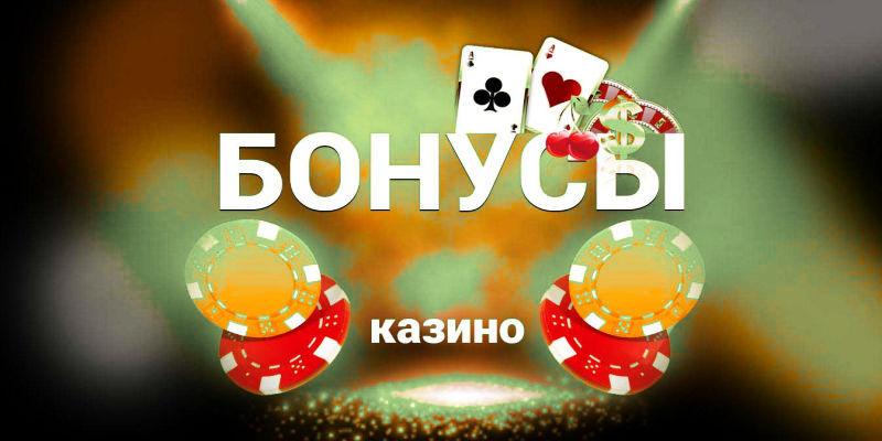 Все бонусы казино