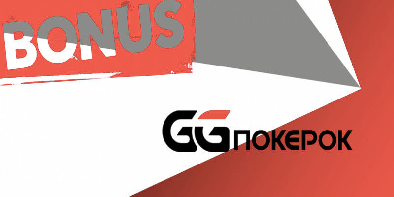 GGPokerOK бонусы