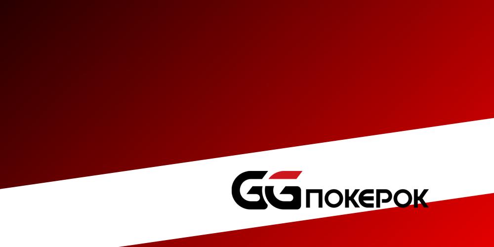ggpokerok-site-official