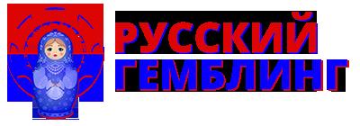 Русский гемблинг
