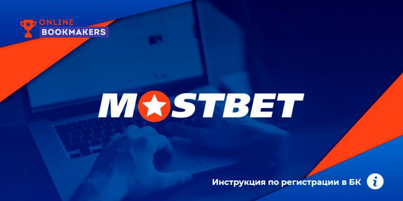 Mostbet регистрация
