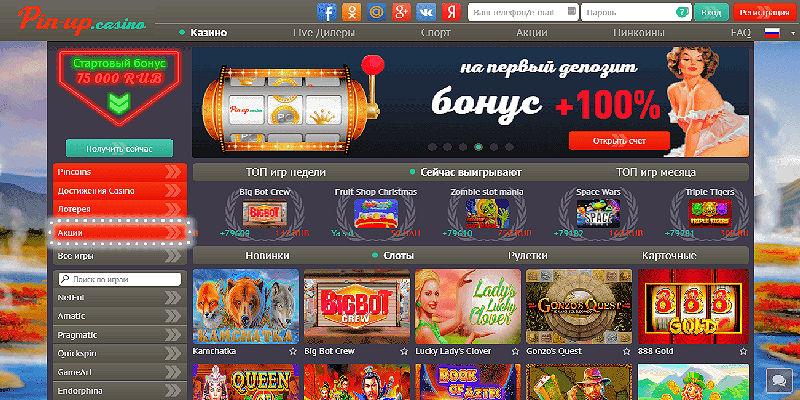 Пин Ап казино сайт