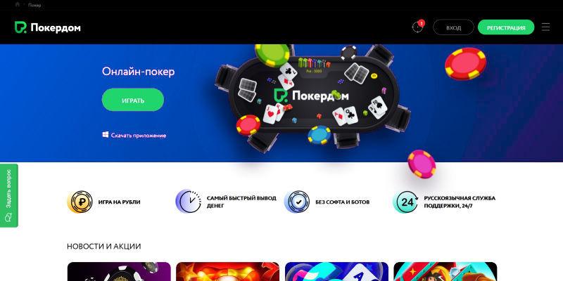 ПокерДом платформа