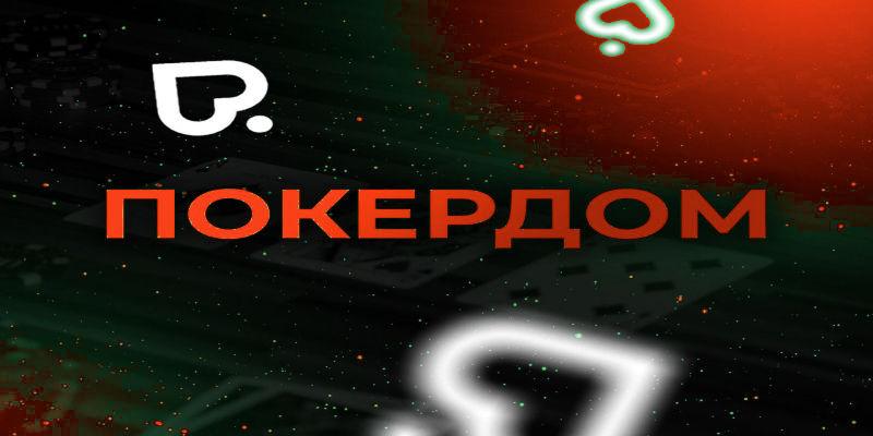ПокерДом топовый рум
