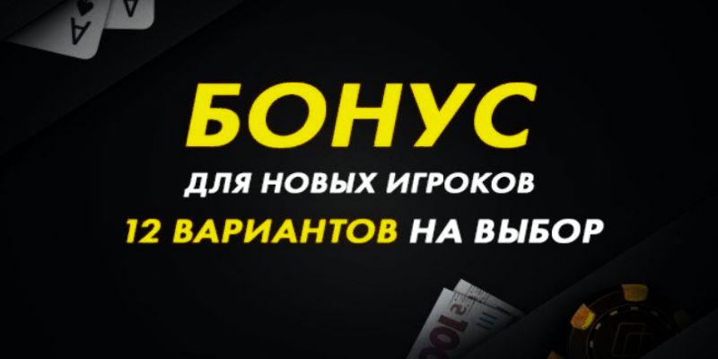 бонусы от PokerMatch