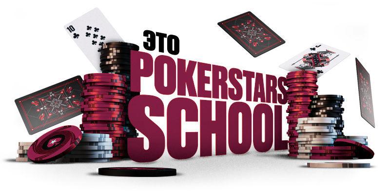 школа PokerStars