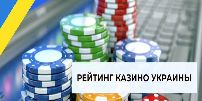 ТОП казино для украины